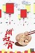 元宵節   [組圖+影片] 的最新詳盡資料** (必看!!) - www.go2tutor.com