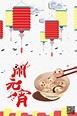元宵節 | [組圖+影片] 的最新詳盡資料** (必看!!) - www.go2tutor.com