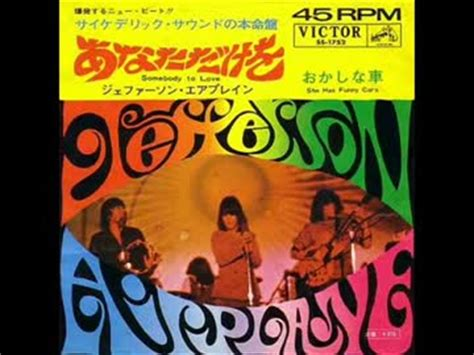 Jefferson Airplane/あなただけを Somebody To Love (1967) By Auau