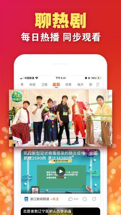 电视直播TV2020下载-电视直播TV2020安卓版v1.5.6-速游网