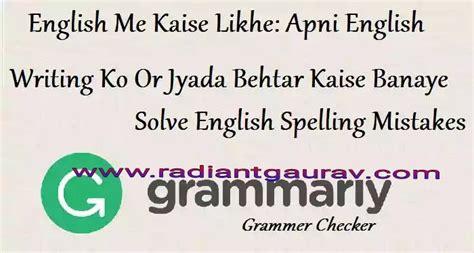 apni english writing ko behtar kaise banaye achhi