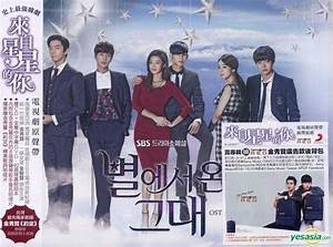 YESASIA: You Who Came From The Stars OST (SBS TV Drama ...