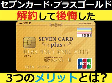 セブン カード プラス