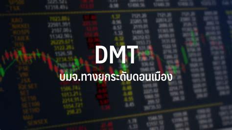 DMT ลั่นพร้อมจ่ายปันผลงวด H1/64 ครั้งแรกหลังเข้า SET เล็ง ...
