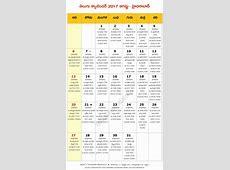 Hyderabad 2017 August Telugu Calendar Telugu Calendars