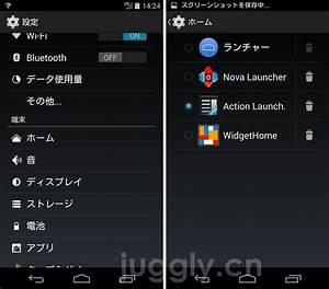 Android 4.4(KitKat)ではホームアプリの切り替え操作が簡単