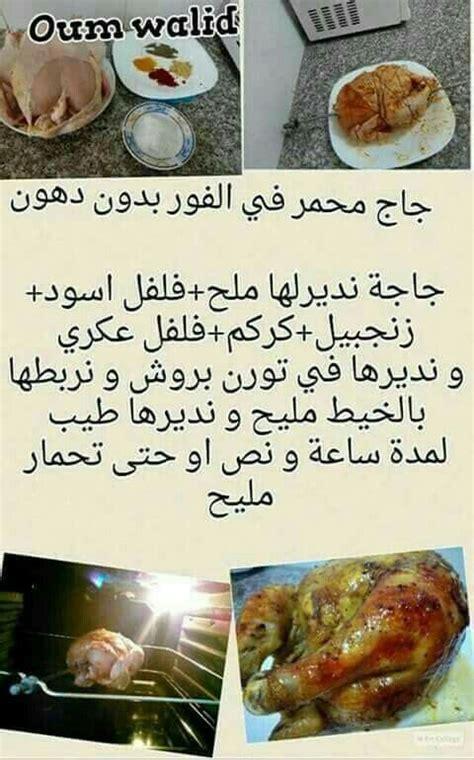 Vous pouvez aussi le râper pour en faire un taboulé végétal qui surprendra vos invités. Pin by noura on oum walid | Pinterest | Arabic food ...