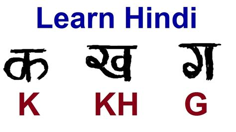 write speak hindi consonat alphabets letters ka