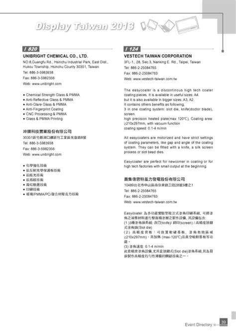 id馥 d馗o cuisine peinture http gogofinder com tw books pida 2 2013 display 台灣平面顯示器展 參展名錄