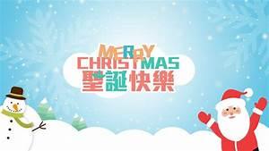 聖誕節快樂! Merry Christmas! 2015 - YouTube  Merry