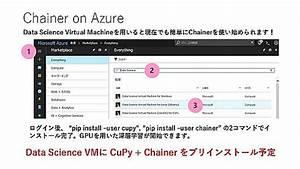 Windows版Chainerのビルド済みバイナリを配布へ、「国内でのインパクト大きい」 - MONOist(モノイスト)