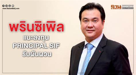 พรินซิเพิล แนะลงทุน PRINCIPAL SIF รับผันผวน