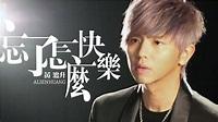 黃鴻升 Alien Huang【忘了怎麼快樂 Forgotten happiness】Official Music Video HD - YouTube