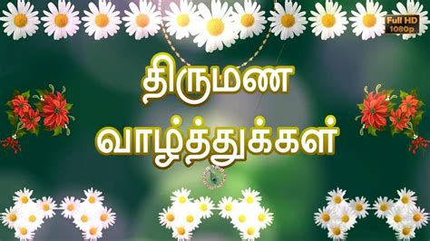 happy wedding wishes  tamil marriage  tamil message whatsapp video  youtube