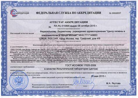 Реестр аккредитованных филиалов иностранных организаций