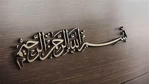 Bismillah HD Wallpaper   Bismillah Islamic Wallpapers ...