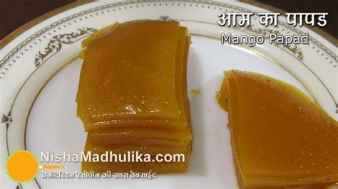 mango papad recipe homemade aam papad amawat recipe youtube
