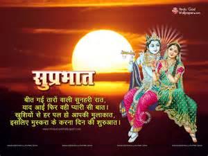 Image God Good Morning in Hindi