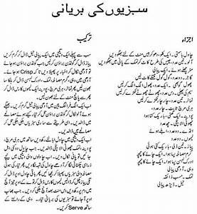 Subziyon ki Biryani Urdu Recipe