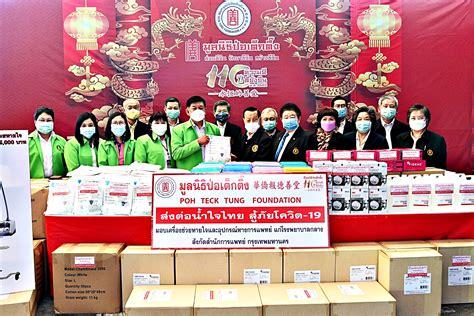 Asian Today News: มูลนิธิป่อเต็กตึ๊ง ส่งต่อน้ำใจไทยอีกกว่า ...