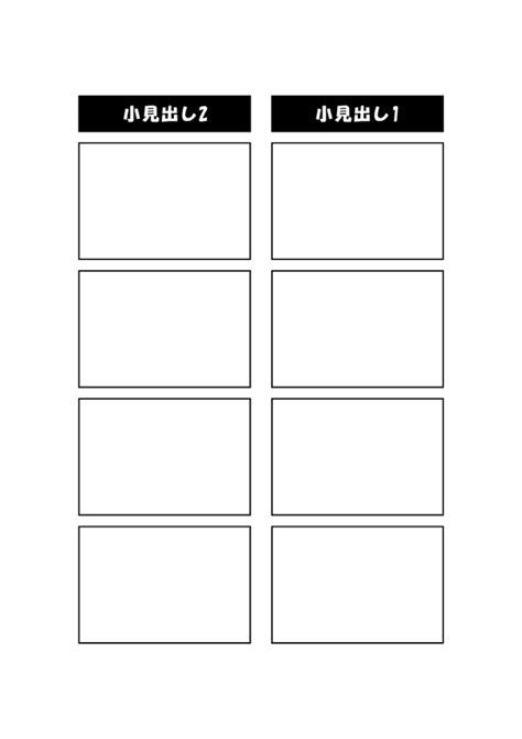 1 4 page card template 4コマ漫画テンプレートphotoshopシェイプデータ 商用フリー karamatsu0larch booth