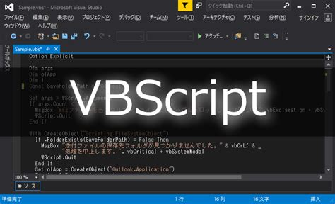 Vbscript On Error Resume Next Err Number by Office付属のvbeでvbscriptコードを書くのを助けるvbscript 初心者備忘録