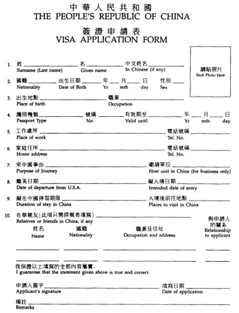 physical examination form for chinese visa appendix f the people s republic of china visa