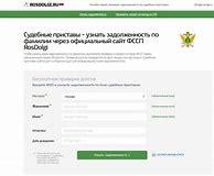 Как можно узнать запрет на выезд за границу по фамилии официальный сайт