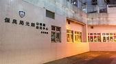 保良局元朗幼稚園 PLK Yuen Long Kindergarten