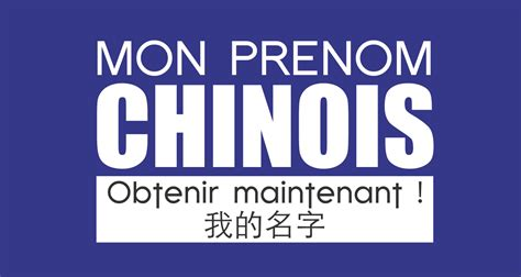 Prénom Chinois (traduction Officielle) €� Chine Informations