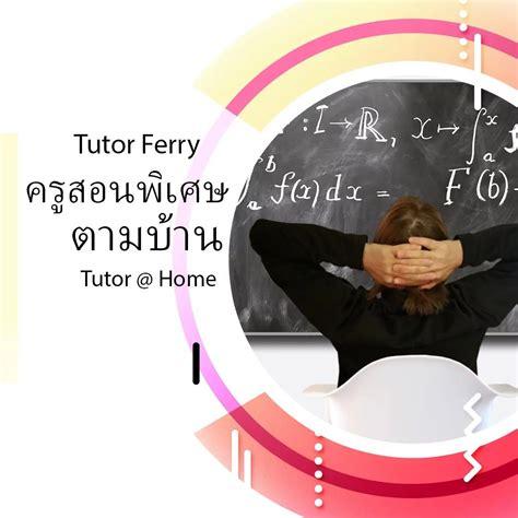 เรียนพิเศษที่บ้าน: หาครูสอนน้องอนุบาล เรียนวิชาภาษาไทย ...