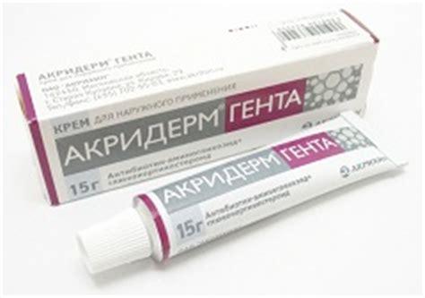 Тридерм или акридерм: как выбрать, что лучше для лечения..
