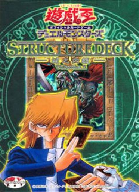 Structure Deck Pegasus Volume 2 by Structure Deck Joey Volume 2 Yu Gi Oh Fandom Powered