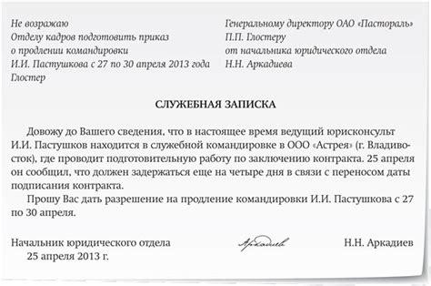 служебная записка о внесении изменений в штатное расписание