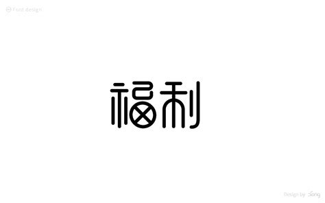 p creative chinese font logo design scheme