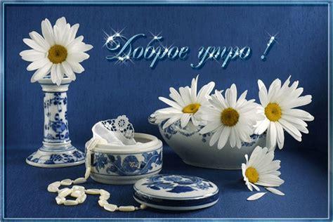 dobroe utro good morning  russian