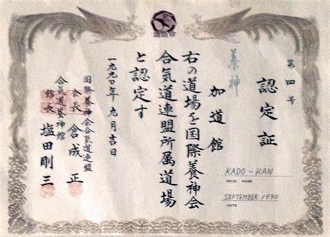 Kadokan Certificate - Kadokan Aikido