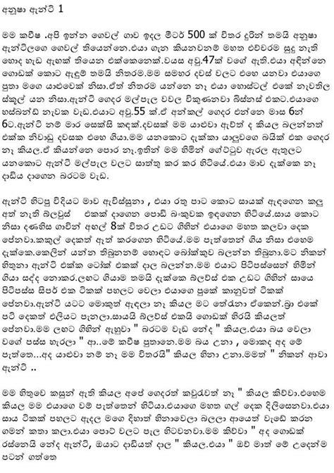Sinhala Wala Katha 18 | Mungfali