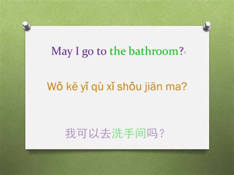 How To Say To Shower In - how to say quot may i go to the bathroom quot in