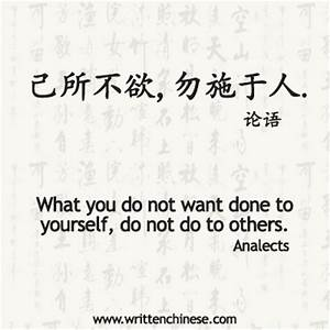 Written Chinese... Lun Yu Quotes
