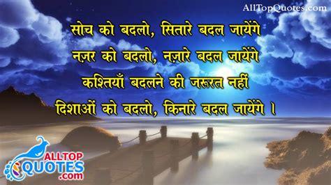 top inspiring shayari  hindi font  top quotes