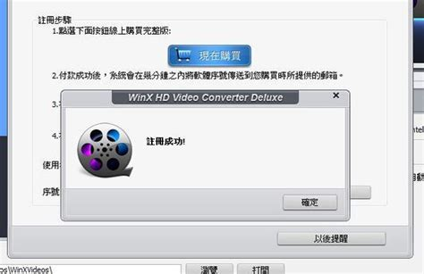 winx hd video converter deluxe ezonehk apps