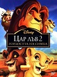 Watch Full The Lion King II: Simba's Pride (1998) Movies ...