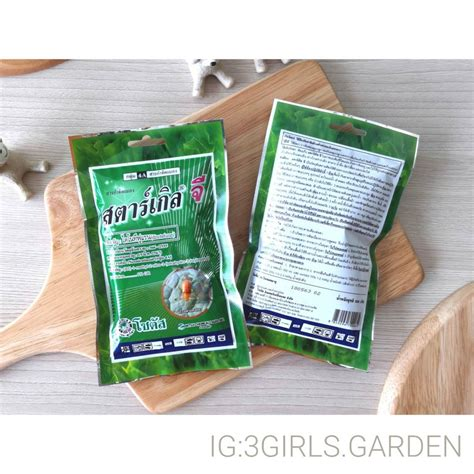 Starkle G / สตาร์ เกิลจี แบบซอง 100 กรัม สารกำจัดแมลง ต้น ...