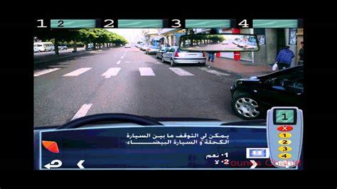 cours de code de la route 2016 telecharger logiciel code de la route maroc 2017 cours gratuit