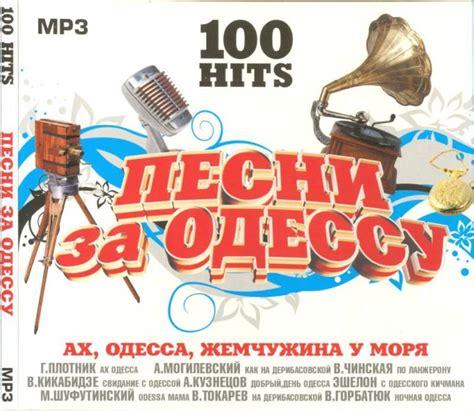 Va  100 Hits  Песни за Одессу (2009)mp3  Музыка Аудио