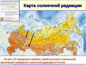 Какое количество солнечной радиации можно получить при движении с севера на юг?— 1 answer