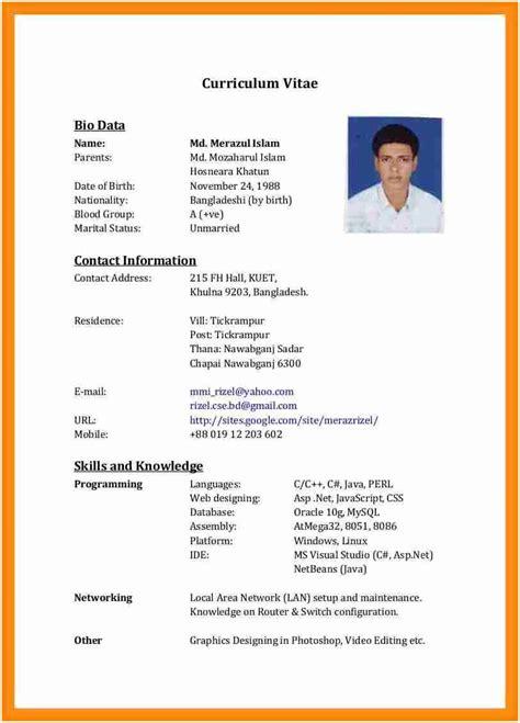 cv format  bangladesh letter setup