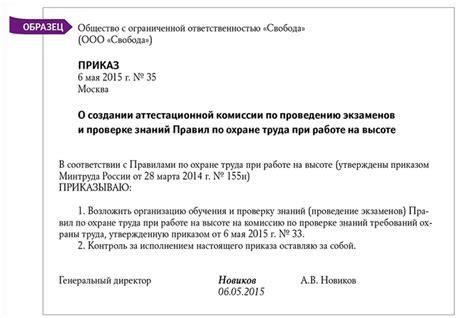 О создании комиссии по принятию и вводу в эксплуатацию