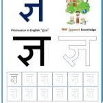 hindi tracing worksheet  images tunnel